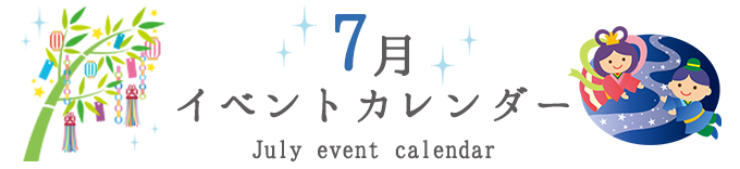 7月加西イベントカレンダー