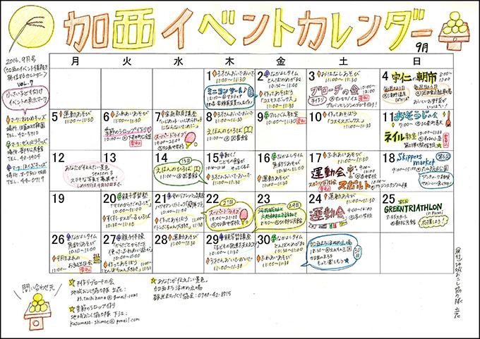 9月加西カレンダー