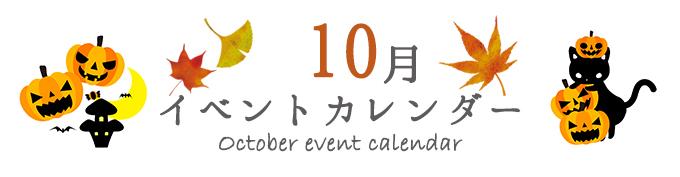 10月加西イベントカレンダー