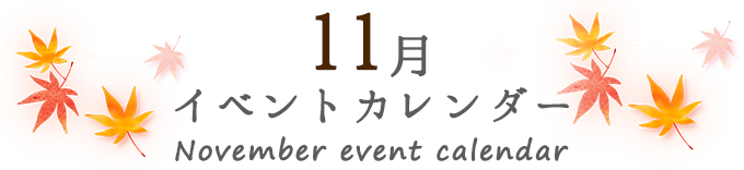 11月加西イベントカレンダー