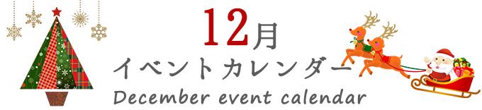 12月加西イベントカレンダー