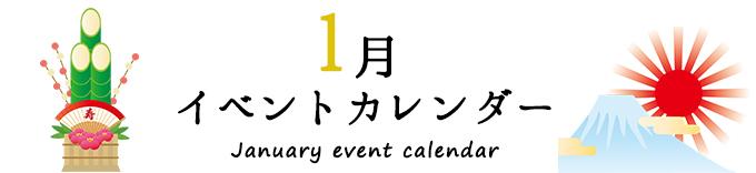 1月加西イベントカレンダー