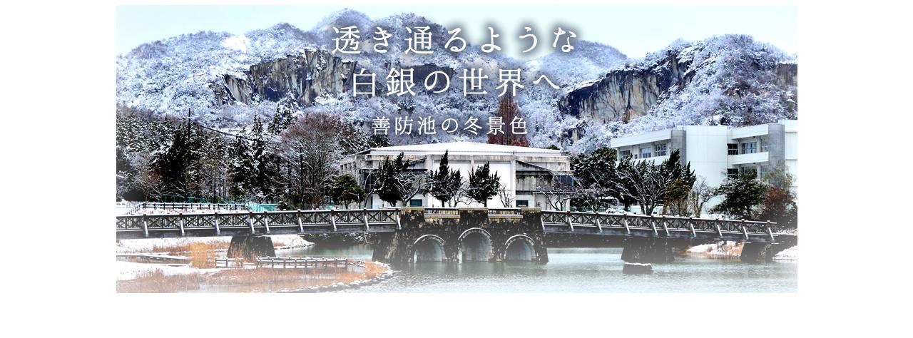 善防池の冬景色