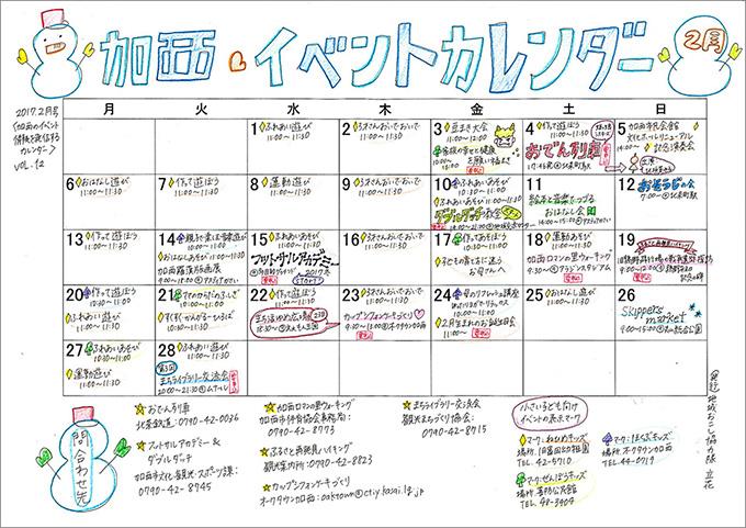 2月加西イベントカレンダー
