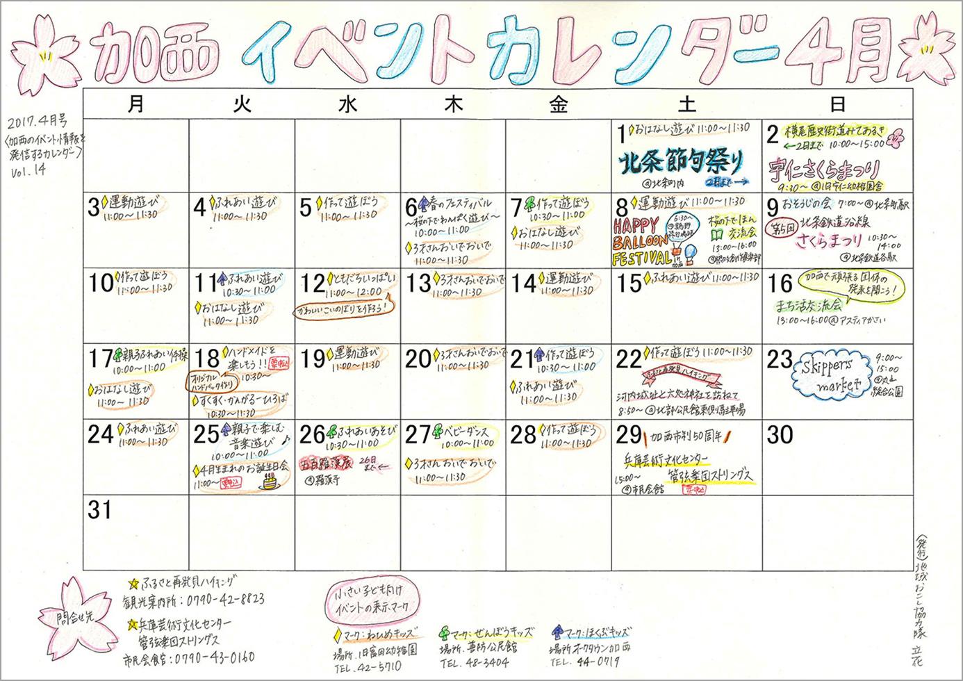 4月加西イベントカレンダー