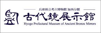 古代鏡展示館