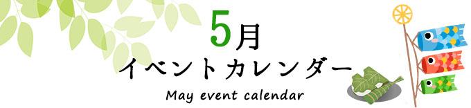 5月加西イベントカレンダー