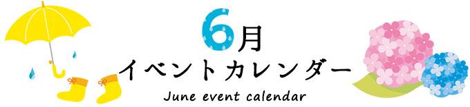 6月加西イベントカレンダー