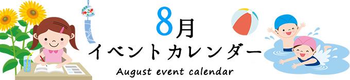 8月加西イベントカレンダー