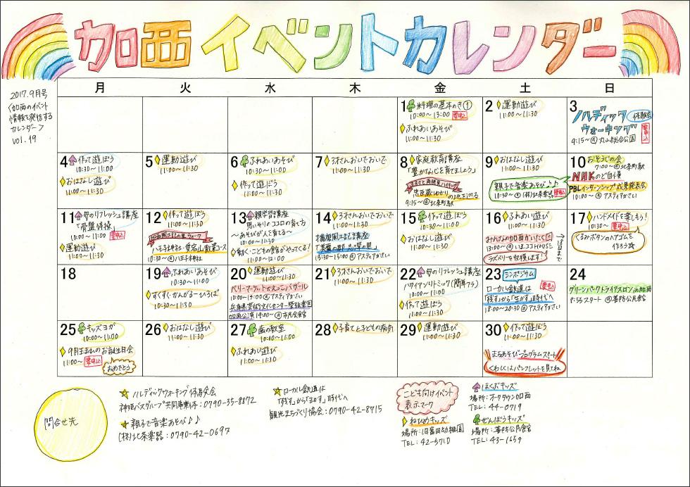 9月加西イベントカレンダー