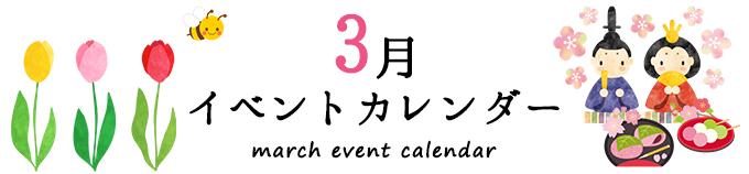 3月加西イベントカレンダー