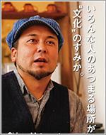 松田 朗さま