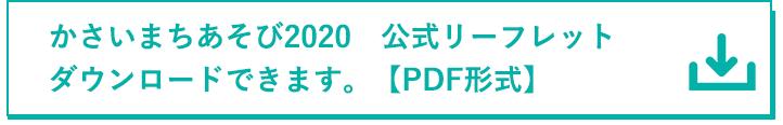 かさいまちあそび2020 公式リーフレットのダウンロードできます。