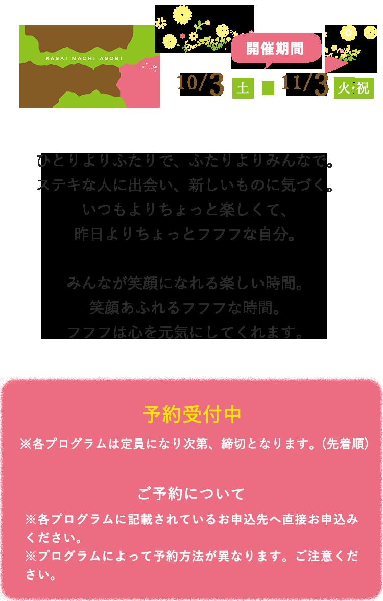 かさいあそび2020 10/3(土)~11/3(火・祝)開催