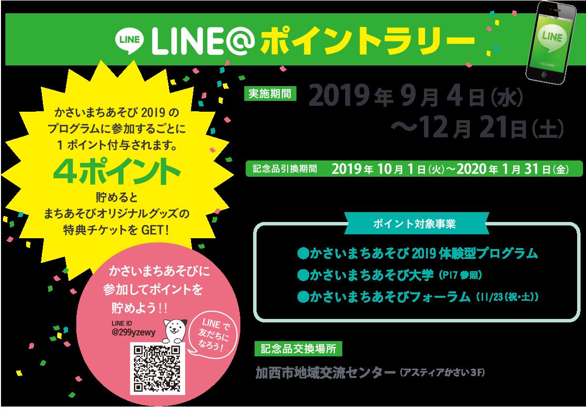 LINEポイントラリー