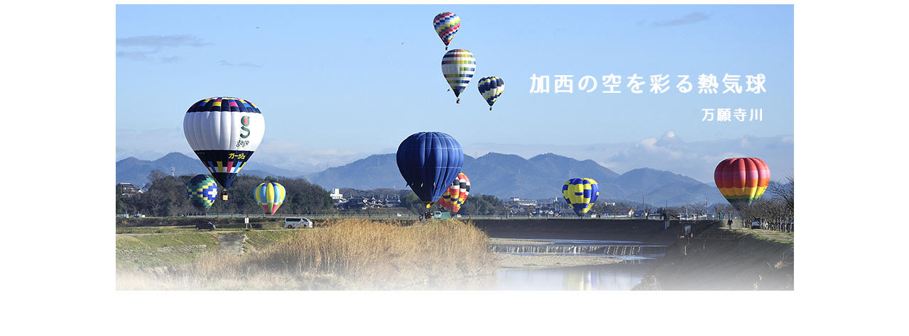 加西の空を彩る熱気球